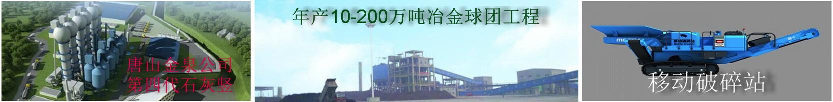 唐山金泉公司第四代新型节能环保石灰竖炉